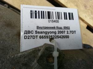 Контрактный двигатель бу Ssangyong Rexton 2.7тд D27DT 665925 22542650