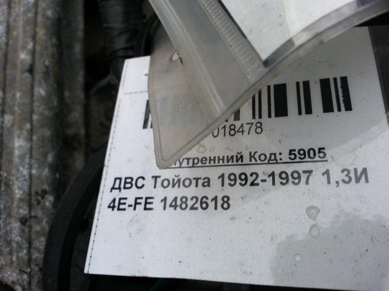 Двигатель контрактный Тойота Королла 1,3и 4E-FE 1482618