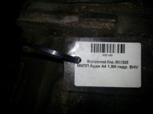 Контрактная МКПП EHV для Ауди А4 1,8И