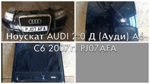 Ноускат Audi A6 C6